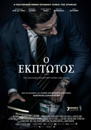 The Candidate / El Reino / Ο Έκπτωτος