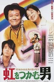 The Rainbow Seeker (1996)