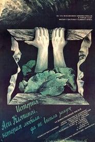 Storia Di Asja Kljacina Che Amò Senza Sposarsi 1967