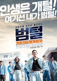 King of Prison poster