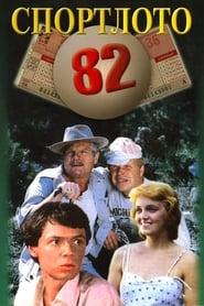 SportLotto – 82 (1982)