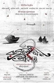 Rajlokhi O Srikanto (2019) 1080P 720P 420P Full Movie Download