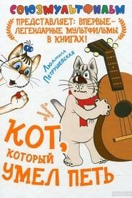 Кот, который умел петь 1988