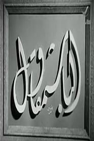 ELBashmqawl 1940