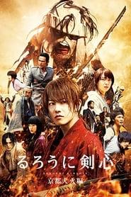 Kenshin, el guerrero samurái 2. Infierno en Kioto 2014