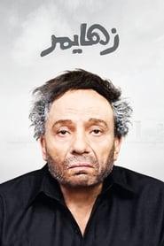 مشاهدة فلم Zahaymar