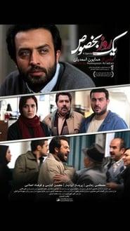 A Special Day (2017) Online Cały Film CDA