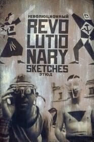 Революционный этюд 1987