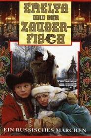 Емеля-дурак и Елена Прекрасная 1992