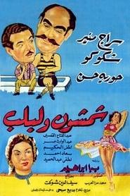 Shamshon and Leblb (1952)