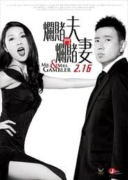 Mr. & Mrs. Gambler (2012)