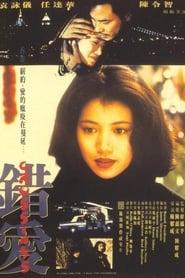 錯愛 1994