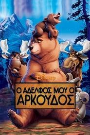 My Brother Bear (2003) online μεταγλωτισμενο