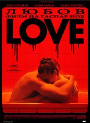 Любов (2015)