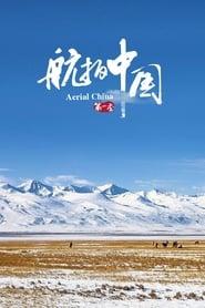 Aerial China 2017