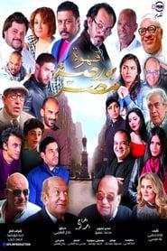 Watch Qahwat Bursat Misr (2019)