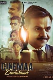 Cinemaa Zindabad 1970