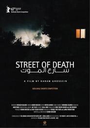 شارع الموت 2017