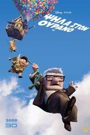 Ψηλά στον ουρανό / Up (2009) online μεταγλωττισμένο