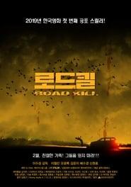 Road Kill (2019)