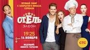 Hotel Eleon saison 3 episode 12 streaming vf
