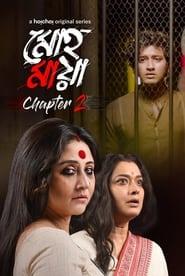 Moh Maya – Mohomaya S01 2021 Web Series Hindi Dubbed MX WebRip All Episodes 100mb 480p 300mb 720p 1GB 1080p