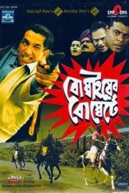 Bombaiyer Bombete (2003) Bengali Download & Watch Online WEB-DL – 720P | 1080p
