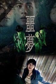 噩夢 2004