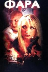 Фара (1999) Oglądaj Film Zalukaj Cda