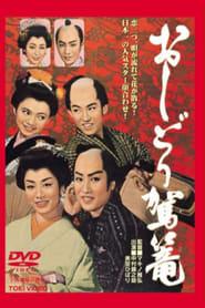 Oshidori Kago 1958