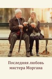 Последняя любовь мистера моргана фильм 2013 смотреть онлайн