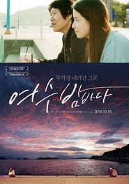The Night View of the Ocean in Yeosu (2019) poster