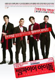 مشاهدة مسلسل Vampire Idol مترجم أون لاين بجودة عالية