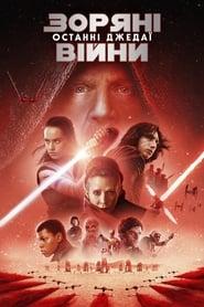 Зоряні війни: Останні Джедаї