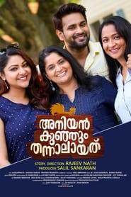 Aniyankunjum Thannalayathu (2019) Malayalam Full Movie Watch Online