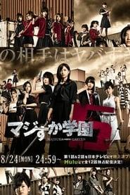 Majisuka Gakuen Season 5 (2015)