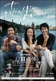 Lovers in Prague (2005)