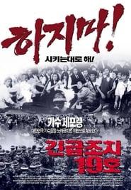 긴급조치 19호 movie