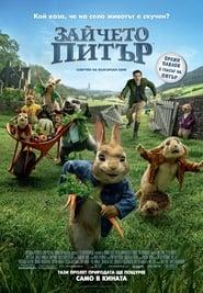 Зайчето Питър / Peter Rabbit