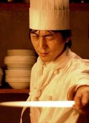 완벽한 도미 요리 2005