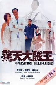 Operation Billionaires (1998)