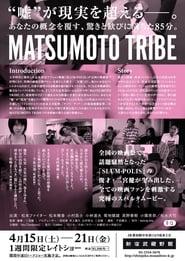 Matsumoto Tribe (2017) Online Cały Film CDA