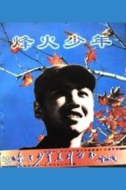 Feng huo shao nian 1975