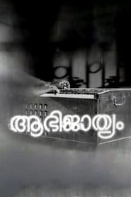 ആഭിജാത്യം 1971