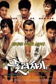돌려차기 (2004)