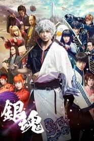 Gintama – Live Action Movie [2017]