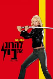להרוג את ביל, חלק ב' / Kill Bill: Vol. 2 לצפייה ישירה