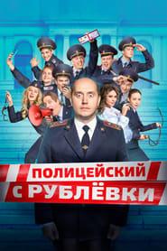 Полицаят от Рубльовка (2016)