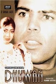 دھواں 1994