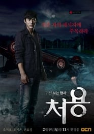 Poster Ghost-Seeing Detective Cheo-Yong 2015